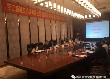 """Expert Review Meeting of """"Made-in-Zhejiang Standard"""" Has Been Successfully Held in Ningbo"""