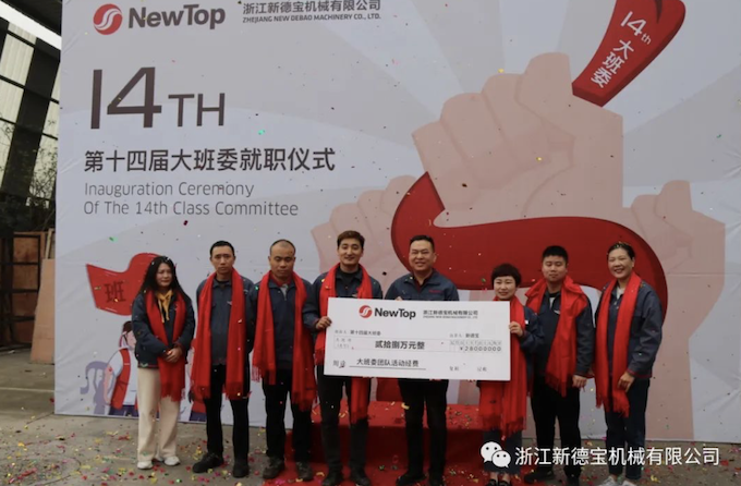 Company News   The Inauguration Ceremony of the 14th Class Committee of NewTop