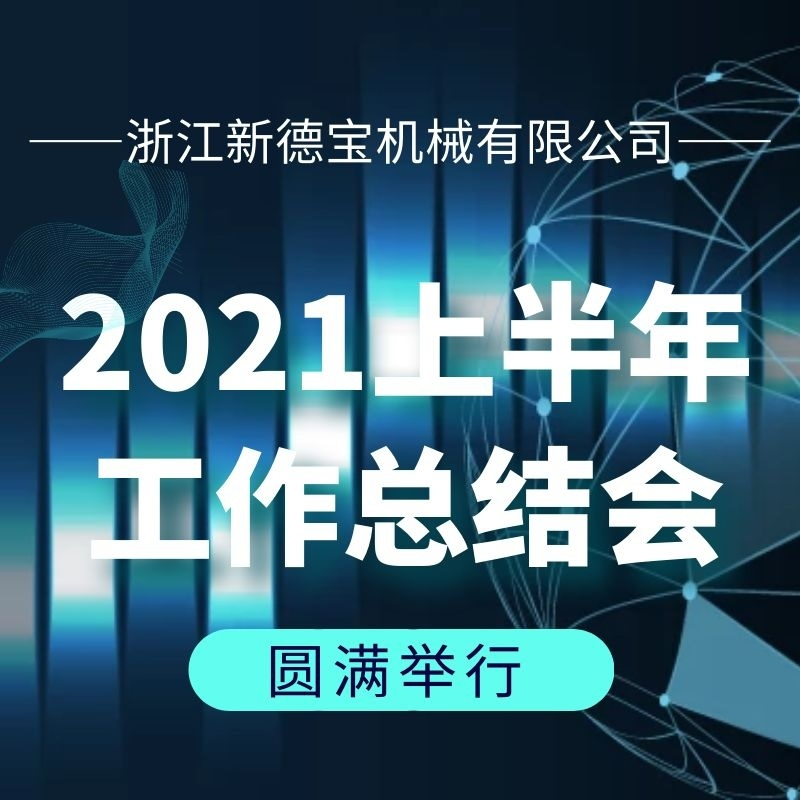 Company News   Summary Meeting of NewTop Company For the First Half Year of 2021